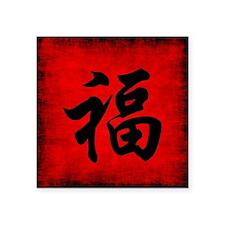 """Wealth Prosperity Square Sticker 3"""" x 3"""""""