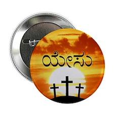 Kannada Jesus Button