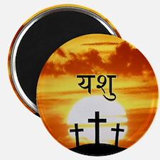 Nepali Jesus Magnet
