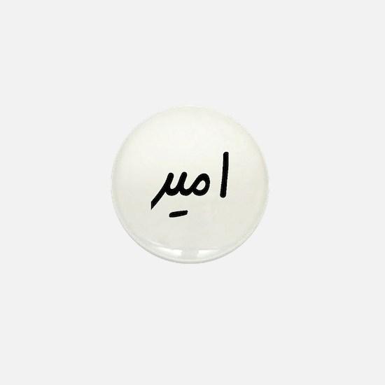 Amir Mini Button