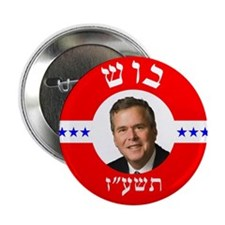 "2016 for President in Yiddi 2.25"" Button"