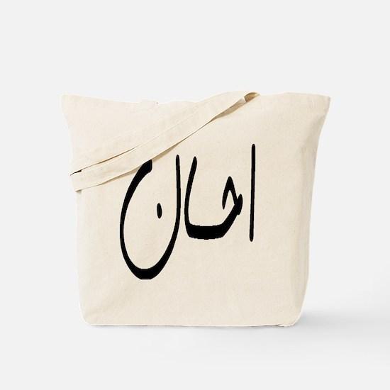 Ehsan Tote Bag