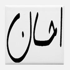 Ehsan Tile Coaster