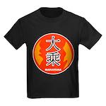 Mahayana In Chinese Kids Dark T-Shirt
