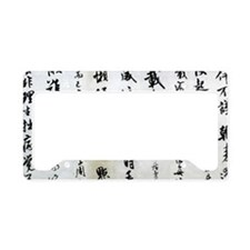 Chinese Manuscript License Plate Holder
