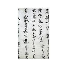 Chinese Manuscript Area Rug