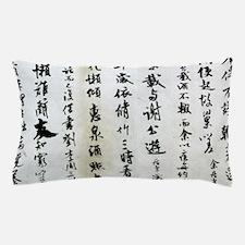 Chinese Manuscript Pillow Case