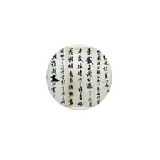 Chinese Manuscript Mini Button