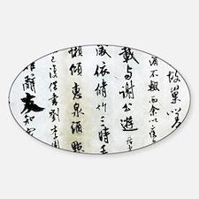 Chinese Manuscript Decal