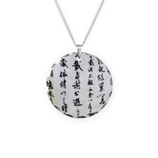 Chinese Manuscript Necklace