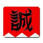 Shinsengumi 'Makoto' Mousepad