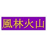 FuRinKaZan bumper sticker