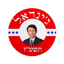 2016 Bobby Jindal for President in Hebrew! Button