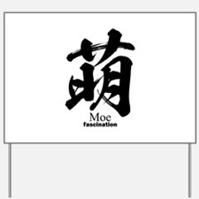Moe(Japanese slang): kanji Yard Sign