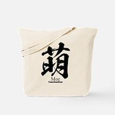 Moe(Japanese slang): kanji Tote Bag
