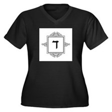 Daled Hebrew monogram Plus Size T-Shirt