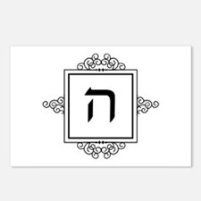 Hey Hebrew monogram Postcards (Package of 8)