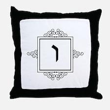 Vav Hebrew monogram Throw Pillow