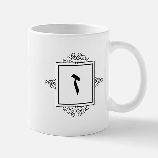 Zayin Hebrew monogram Mugs