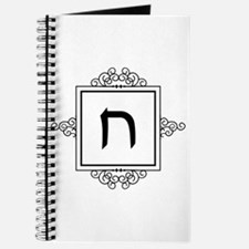 Chet Hebrew monogram Journal
