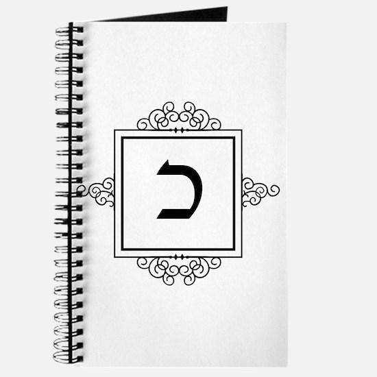 Kaf Hebrew monogram Journal