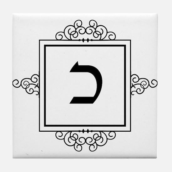 Kaf Hebrew monogram Tile Coaster