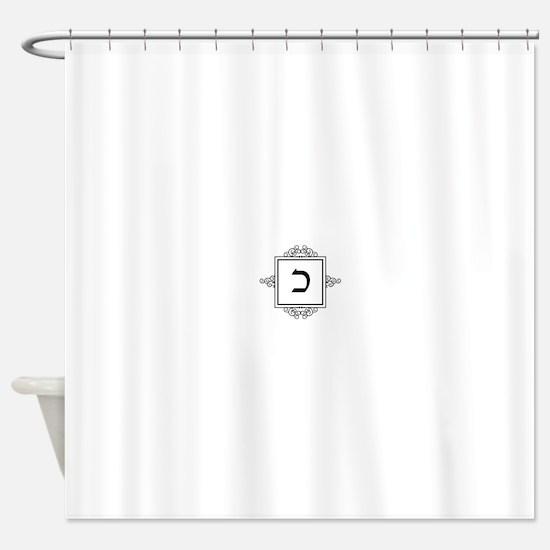 Kaf Hebrew monogram Shower Curtain