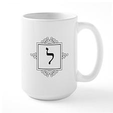 Lamed Hebrew monogram Mugs