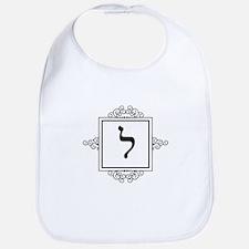 Lamed Hebrew monogram Bib