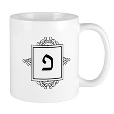 Peh Hebrew monogram Mugs