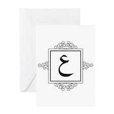 Ayn Arabic letter 3 A monogram Greeting Cards