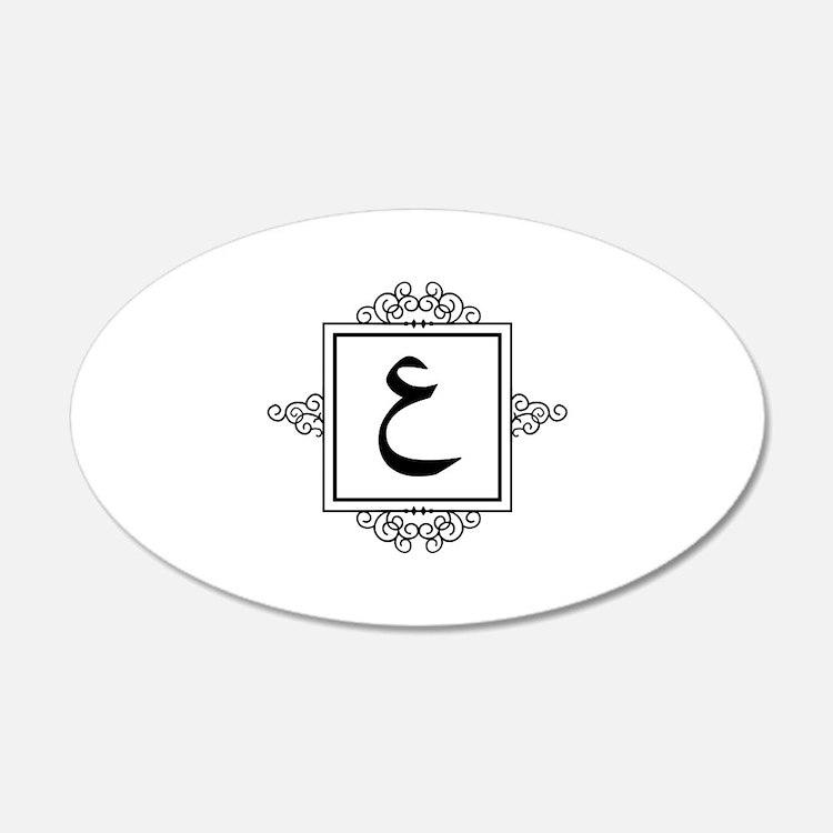 Ayn Arabic letter 3 A monogram Wall Sticker