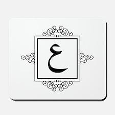 Ayn Arabic letter 3 A monogram Mousepad