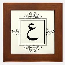 Ayn Arabic letter 3 A monogram Framed Tile