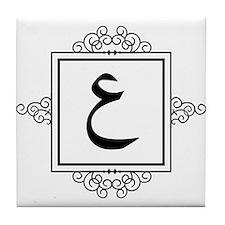 Ayn Arabic letter 3 A monogram Tile Coaster