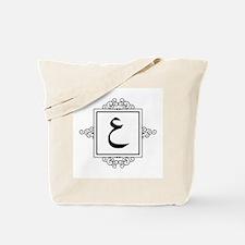 Ayn Arabic letter 3 A monogram Tote Bag