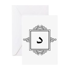 Daal Arabic letter D monogram Greeting Cards