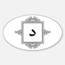 Daal Arabic letter D monogram Decal