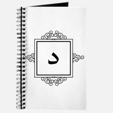 Daal Arabic letter D monogram Journal