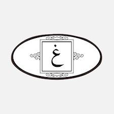 Ghayn Arabic letter G monogram Patch