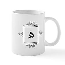 Haa Arabic letter H monogram Mugs