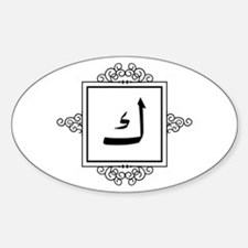 Kaaf Arabic letter K monogram Decal
