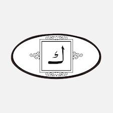 Kaaf Arabic letter K monogram Patch