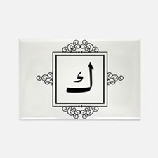 Kaaf Arabic letter K monogram Magnets