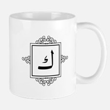 Kaaf Arabic letter K monogram Mugs