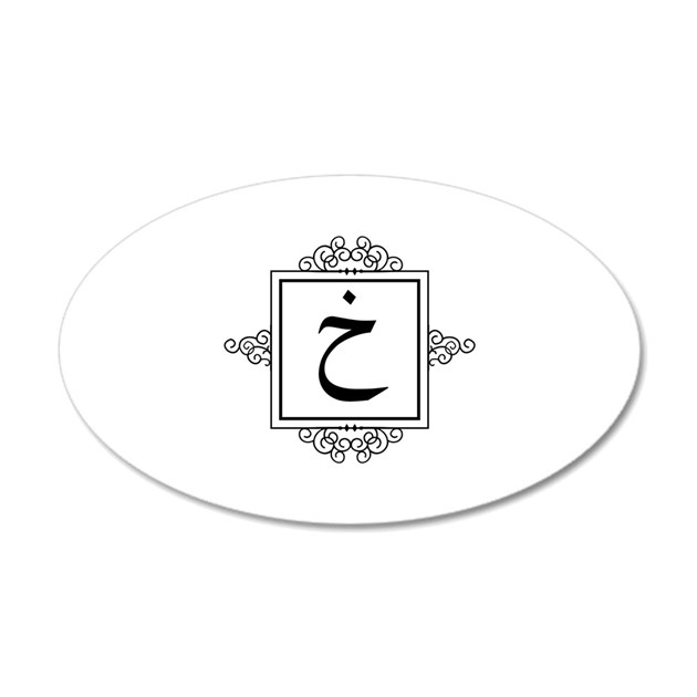 Kha Arabic letter Kh monogram Wall Sticker by Admin_CP49789583