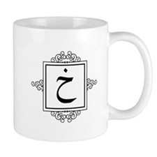 Kha Arabic letter Kh monogram Mugs