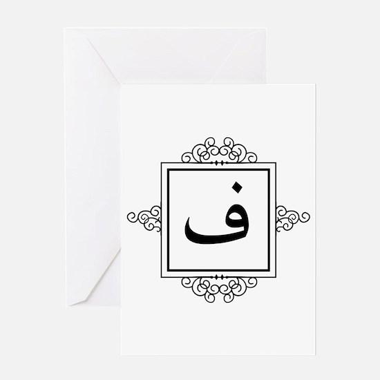 Laam Arabic letter L monogram Greeting Cards