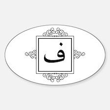 Laam Arabic letter L monogram Decal