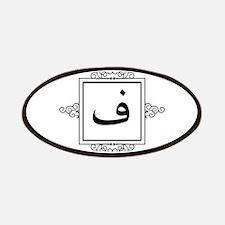 Laam Arabic letter L monogram Patch